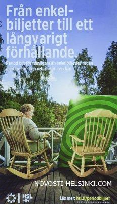 Скандинавское счастье