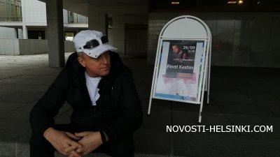 Павел Кашин выступил с концертом в Финляндии